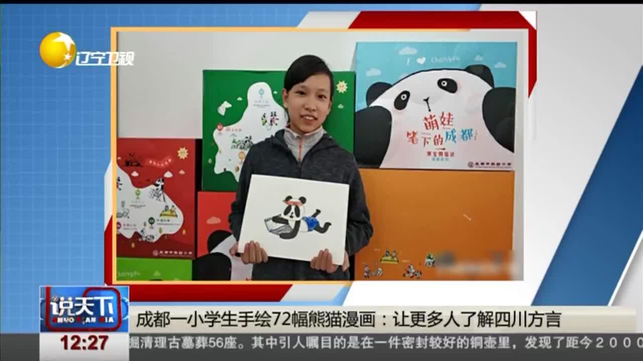 [视频]成都一小学生手绘72幅熊猫漫画:让更多人了解四川方言