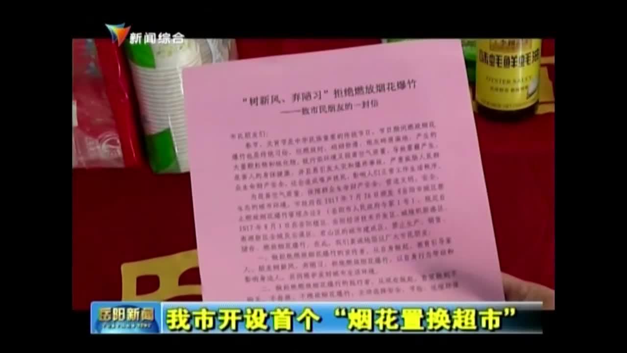 """岳阳市成立首个""""烟花置换超市"""""""