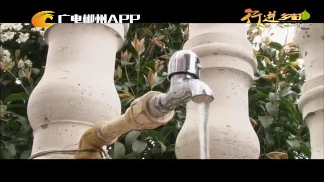 水质提质改造 村民用上放心水