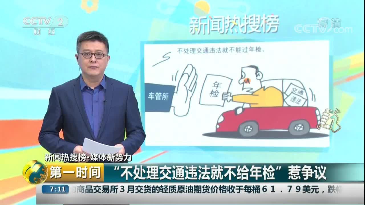 """[视频]""""不处理交通违法就不给年检""""惹争议"""
