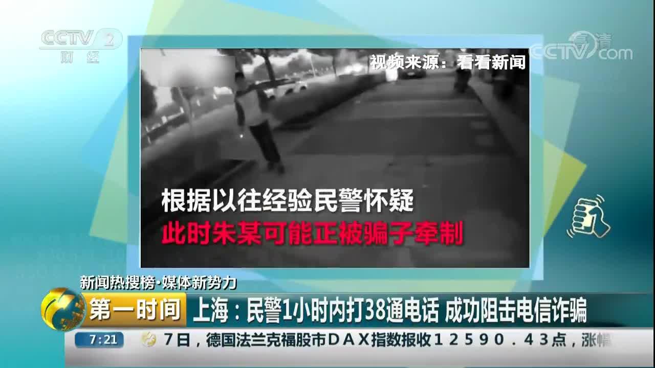 [视频]上海:民警1小时内打38通电话 成功阻击电信诈骗