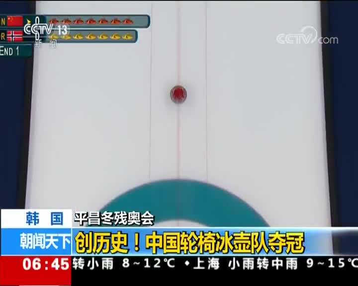 [视频]韩国 平昌冬残奥会 创历史!中国轮椅冰壶队夺冠