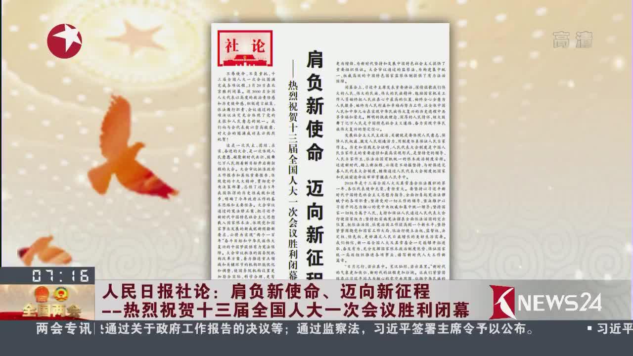 [视频]人民日报社论:肩负新使命、迈向新征程——热烈祝贺十三届全国人大一次会议胜利闭幕