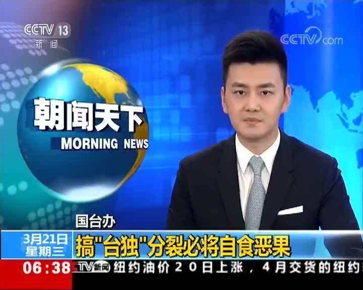 """[视频]国台办 搞""""台独""""分裂必将自食恶果"""