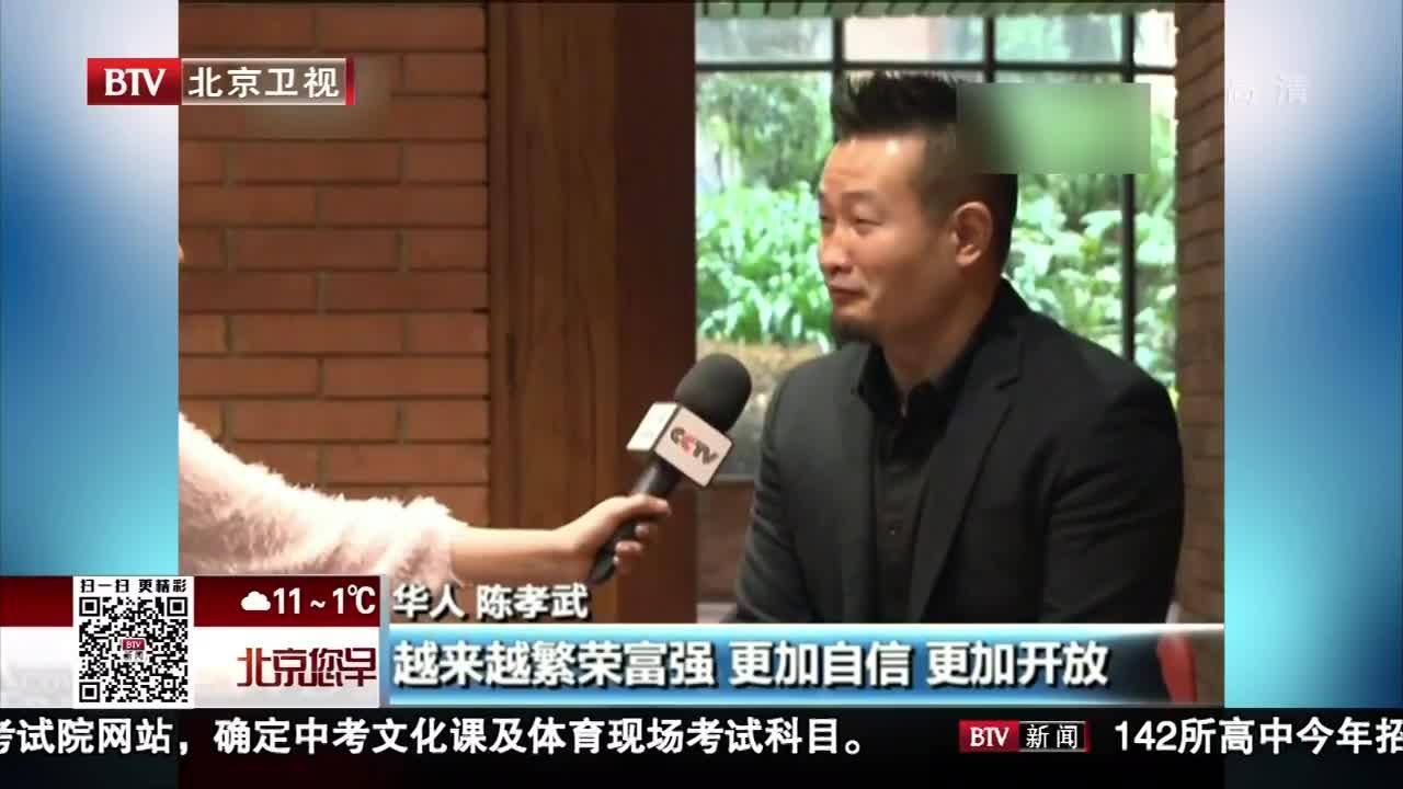 [视频]世界看中国 华侨华人期待实现中国梦