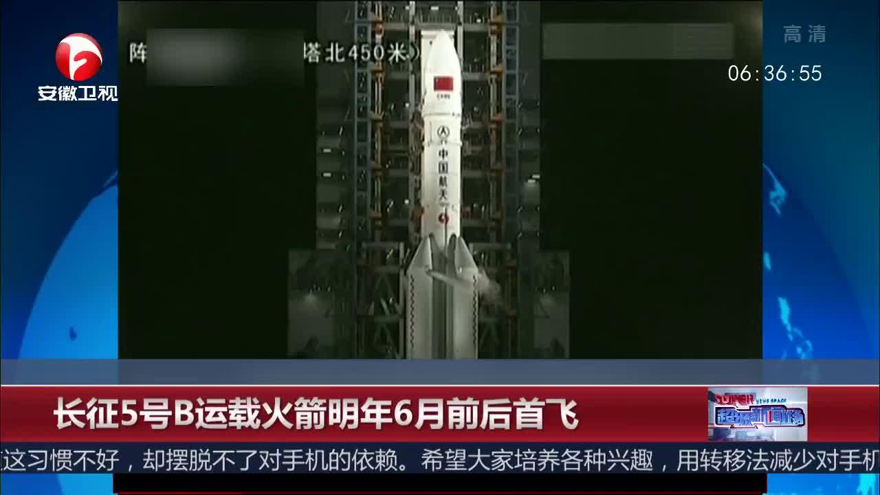 [视频]长征5号B运载火箭明年6月前后首飞