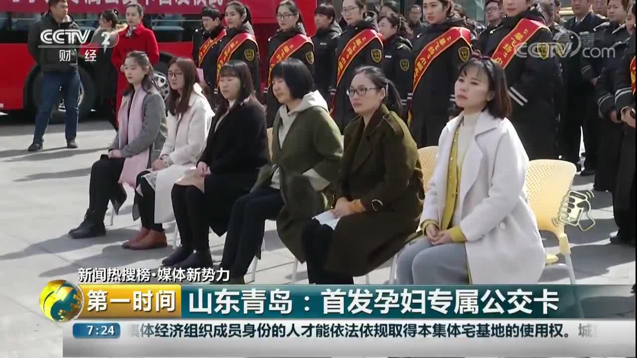 [视频]山东青岛:首发孕妇专属公交卡