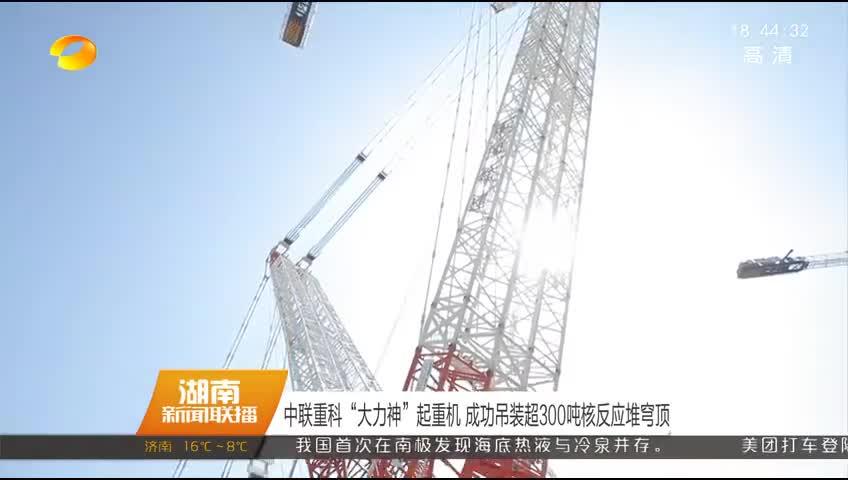2018年03月22日湖南新闻联播