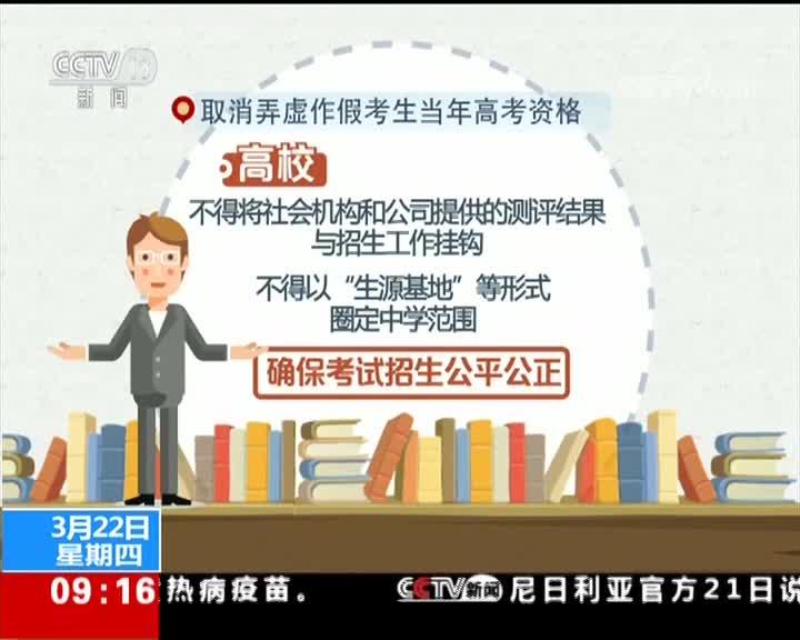 [视频]教育部:提高中西部及人口大省高考录取率