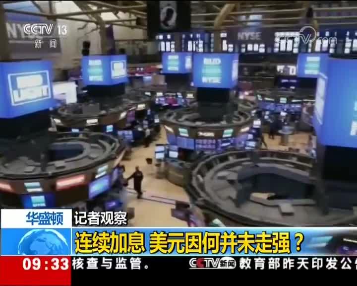 [视频]连续加息 美元因何并未走强?