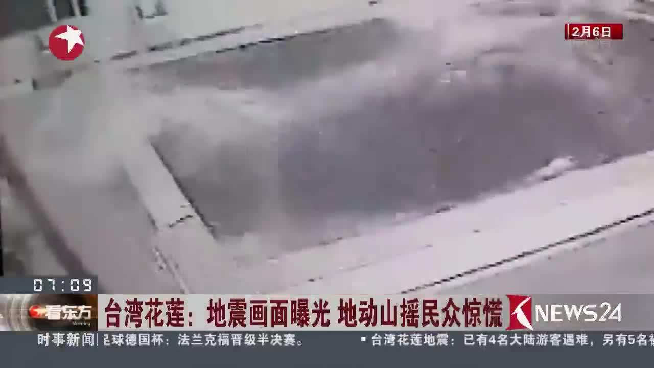 [视频]台湾花莲:地震画面曝光 地动山摇民众惊慌