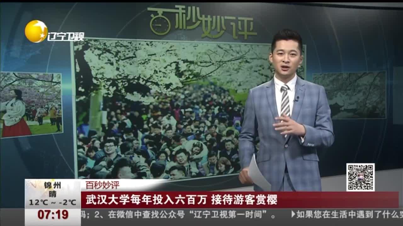 [视频]武汉大学每年投入六百万 接待游客赏樱