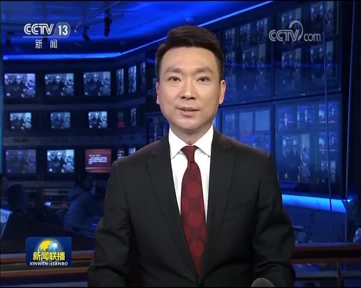[视频]一些国家领导人和国际组织负责人热烈祝贺习近平当选国家主席
