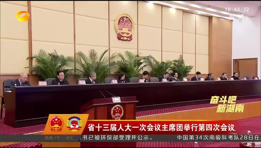 2018年01月28日湖南新闻联播