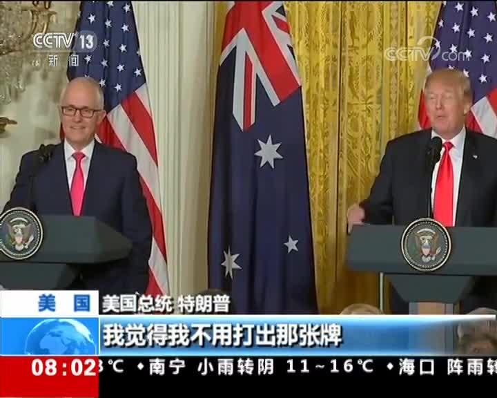 """[视频]美国""""史上最重""""对朝鲜制裁出台 特朗普:还有""""第二阶段措施"""""""
