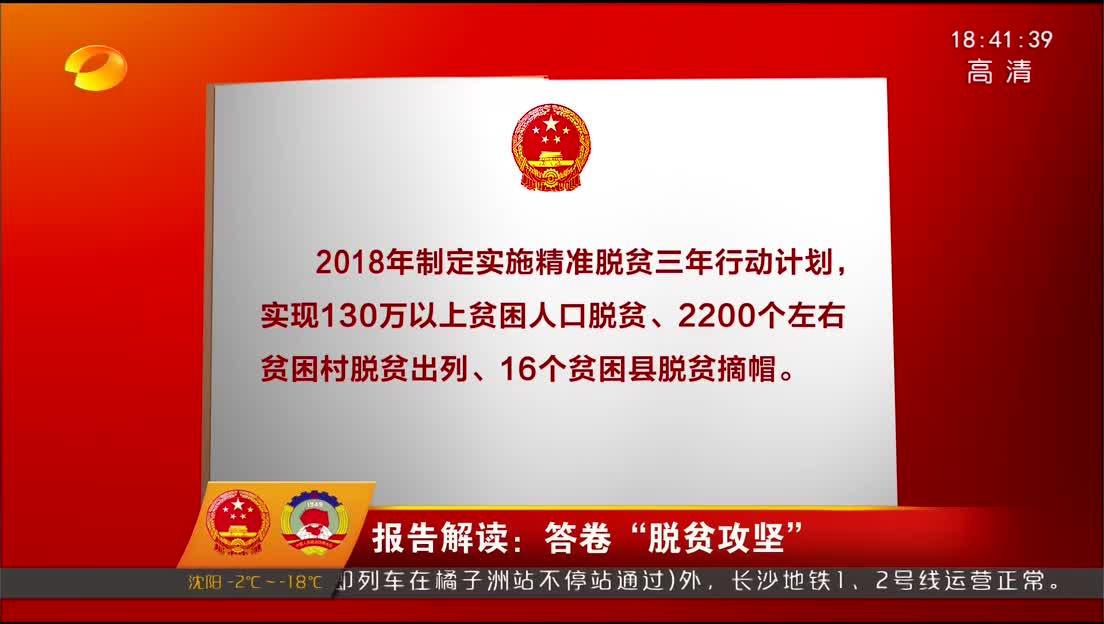 2018年01月29日湖南新闻联播