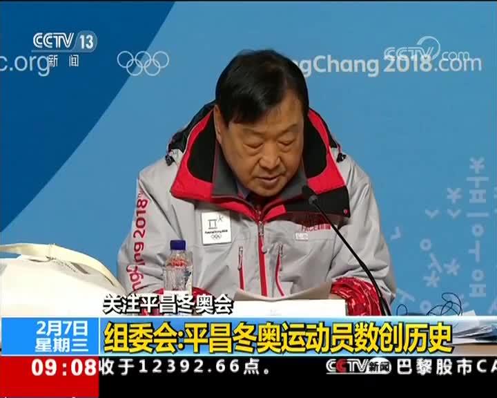 [视频]平昌冬奥会组委会:平昌冬奥运动员数创历史