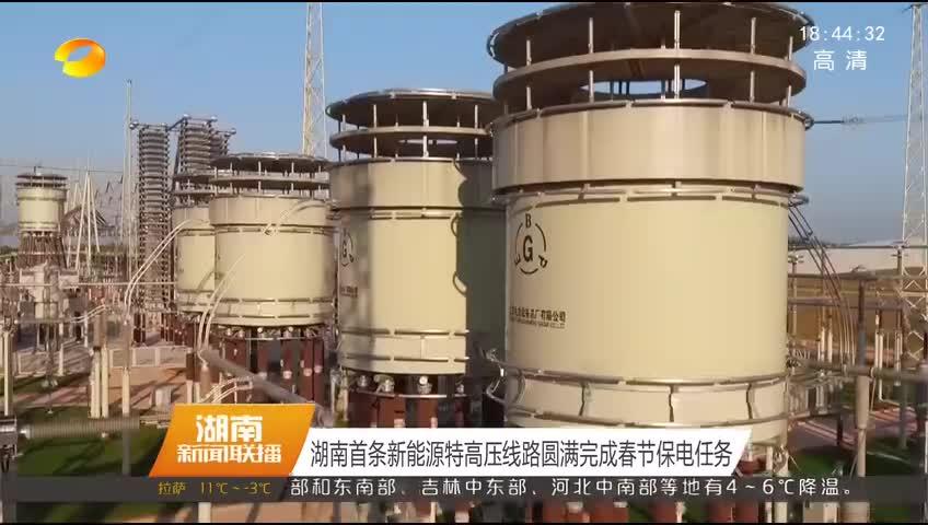2018年02月25日湖南新闻联播