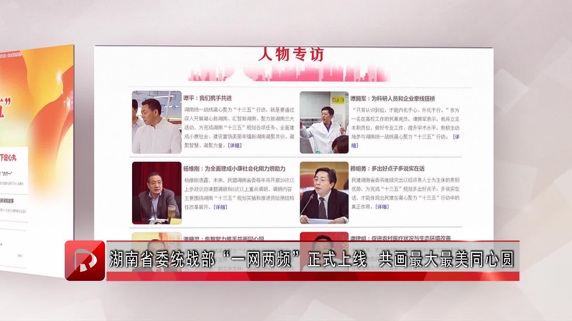 """湖南省委统战部""""一网两频""""正式上线  共画最大最美同心圆"""