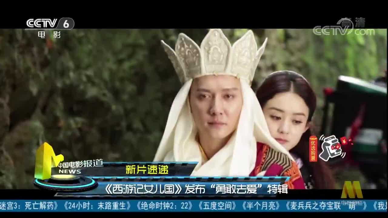 """[视频]《西游记女儿国》发布""""勇敢去爱""""特辑"""