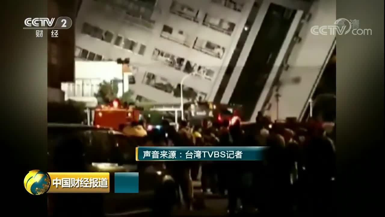 [视频]台湾:地震导致统帅大饭店倾倒 现场展开救助