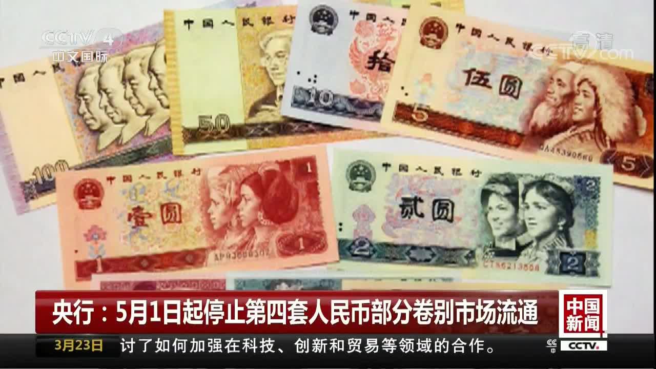 [视频]央行:5月1日起停止第四套人民币部分卷别市场流通