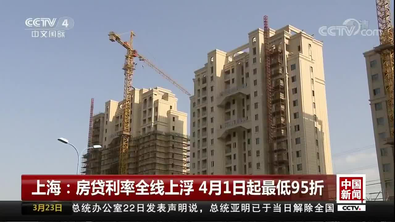 [视频]上海:房贷利率全线上浮 4月1日起最低95折
