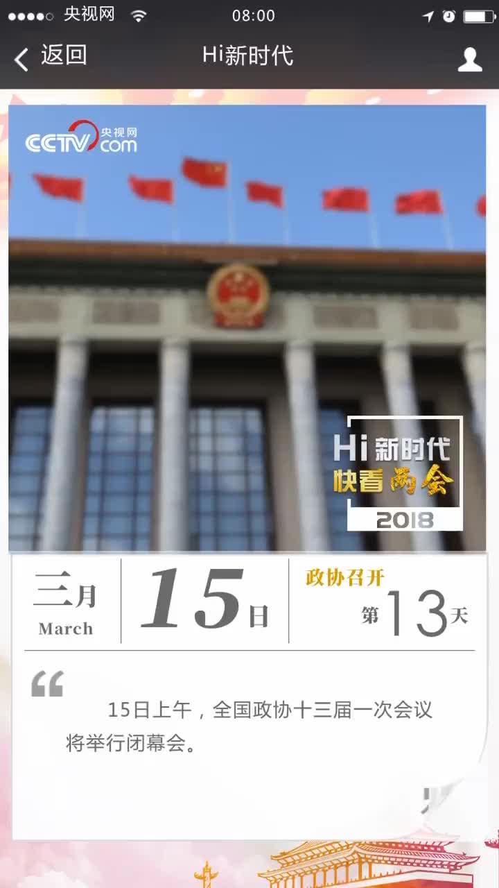 "【Hi!新时代·快看两会】政协闭幕会 委员通道共话""新""目标"