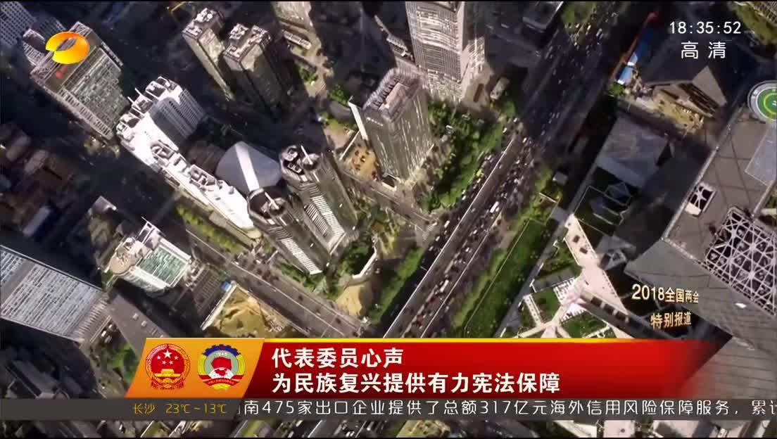 2018年03月11日湖南新闻联播