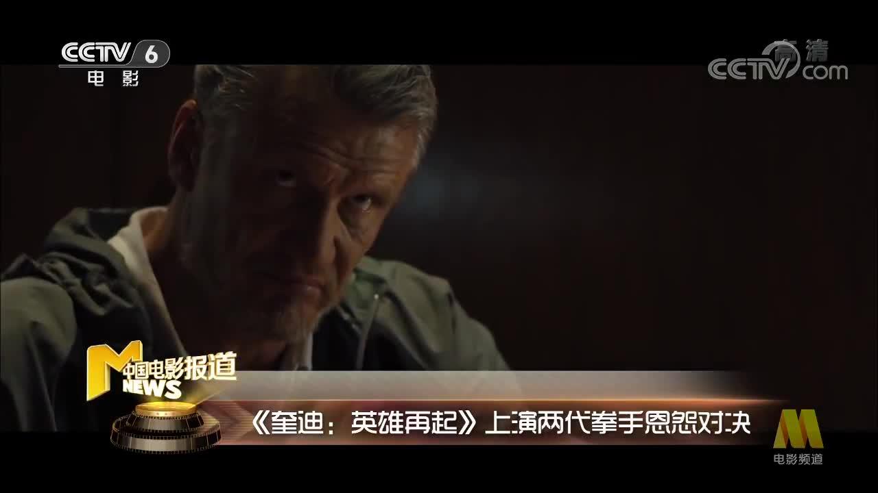 [视频]《奎迪:英雄再起》上演两代拳手恩怨对决