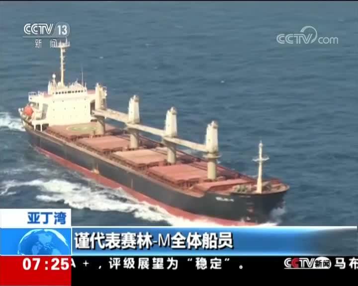 [视频]亚丁湾:海军护航编队 为世界粮食计划署船舶护航