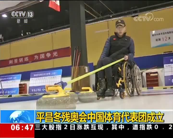 [视频]平昌冬残奥会中国体育代表团成立