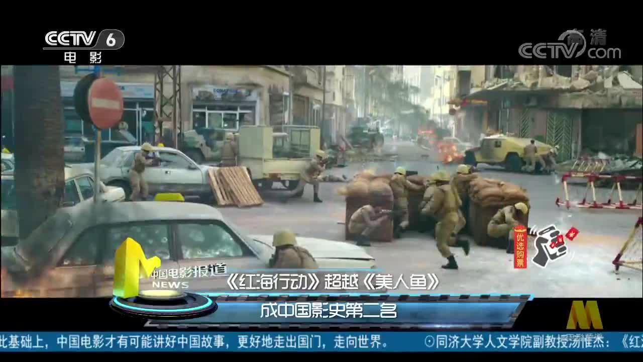 [视频]《红海行动》超越《美人鱼》 成中国影史第二名