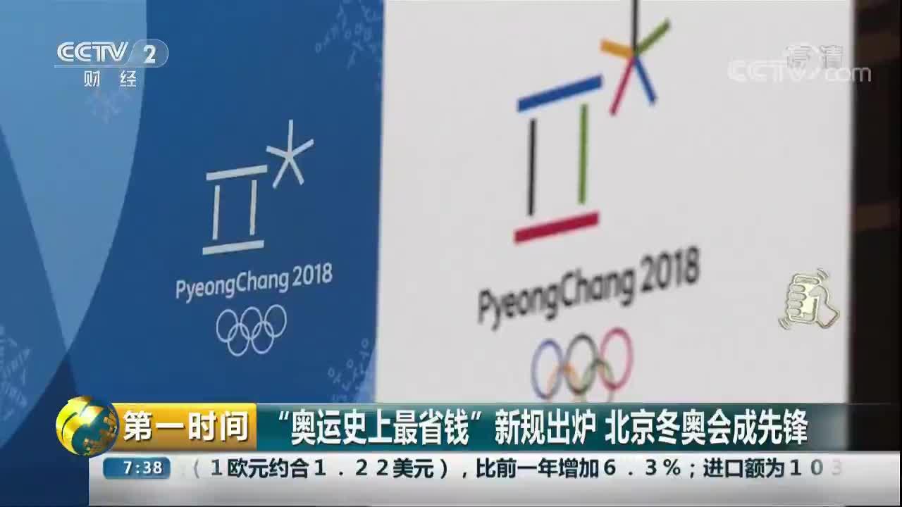 """[视频]""""奥运史上最省钱""""新规出炉 北京冬奥会成先锋"""
