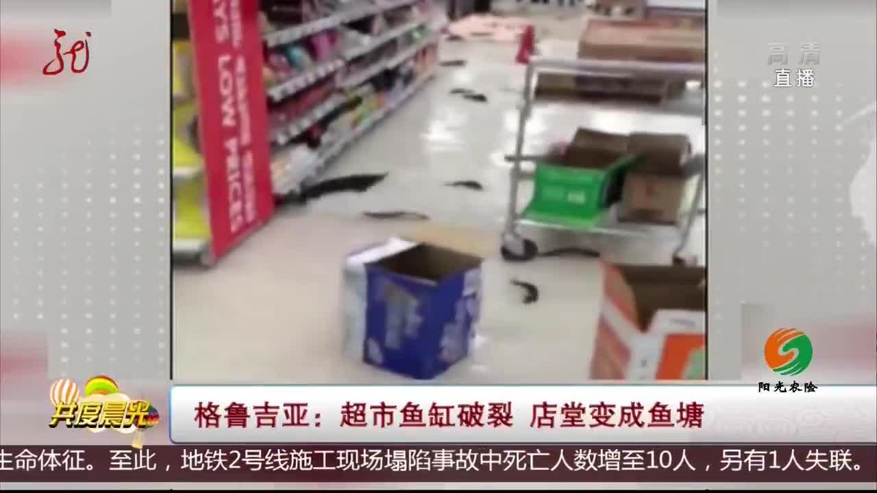 [视频]格鲁吉亚:超市鱼缸破裂 店堂变成鱼塘