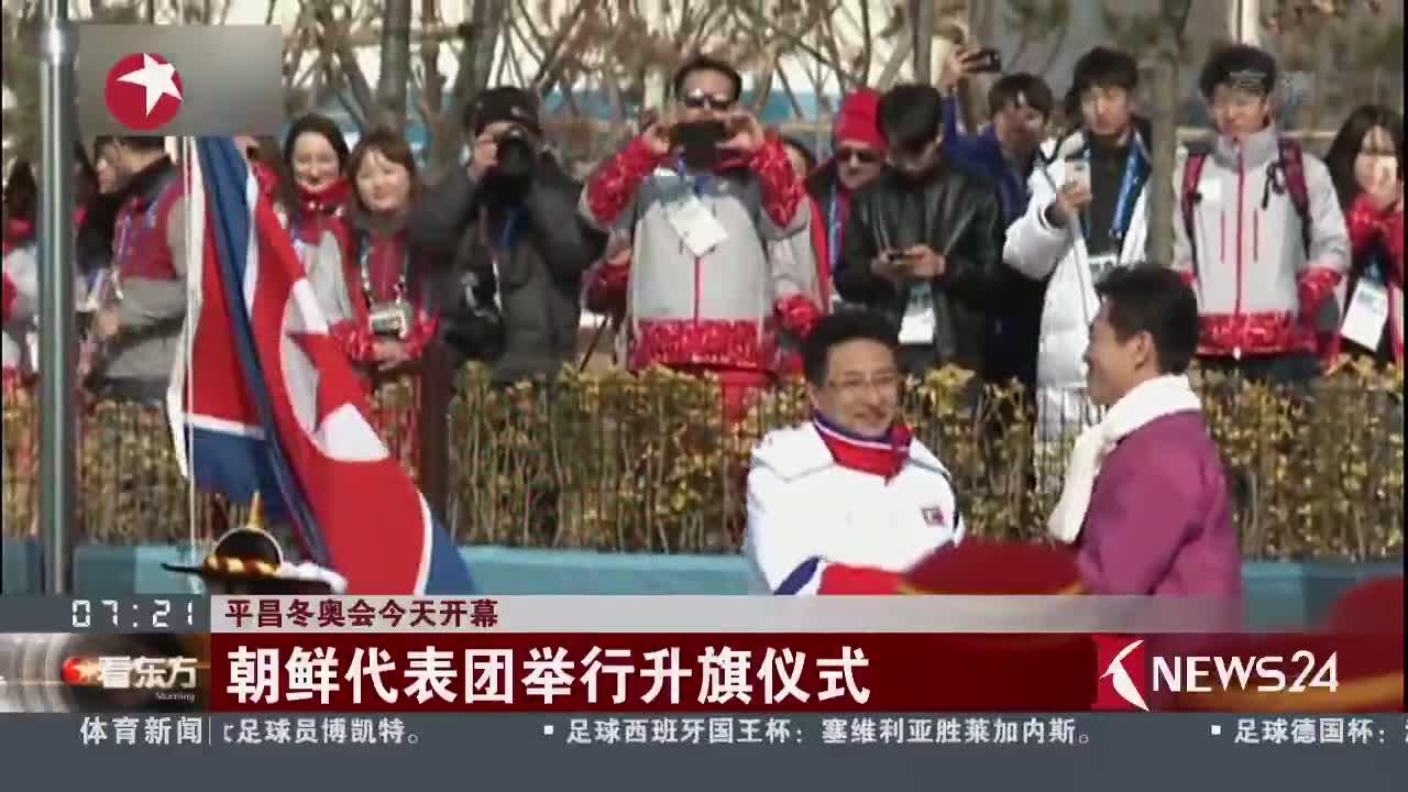 [视频]平昌冬奥会今天开幕 朝鲜代表团举行升旗仪式