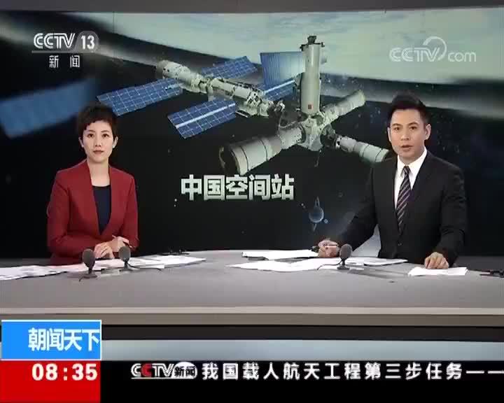 [视频]我国空间站将在2022年前后建成 2020年发射试验核心舱