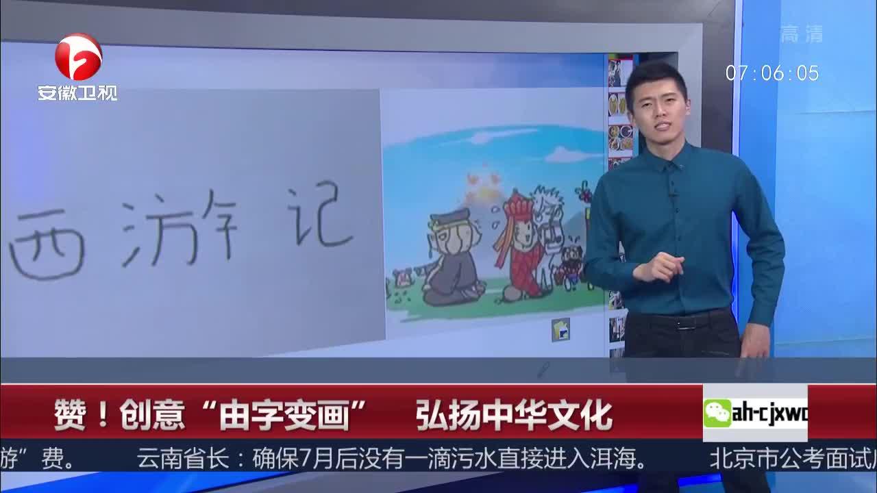 """[视频]赞!创意""""由字变画"""" 弘扬中华文化"""