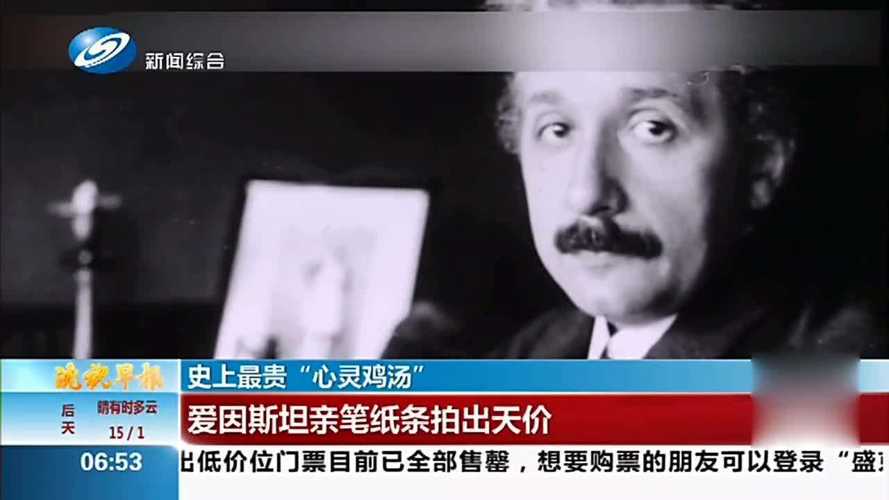 [视频]爱因斯坦亲笔纸条拍卖 到底写了啥竟拍出了天价?