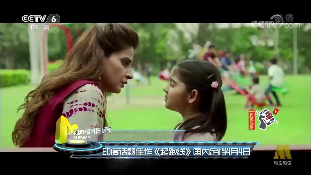 [视频]印度话题佳作《起跑线》国内定档4月4日