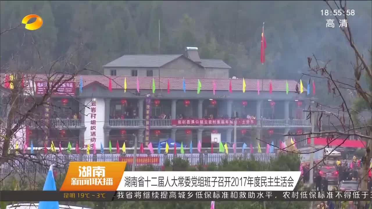 """[奋斗吧 新湖南]慈利:举办""""年猪饭 土货节"""""""