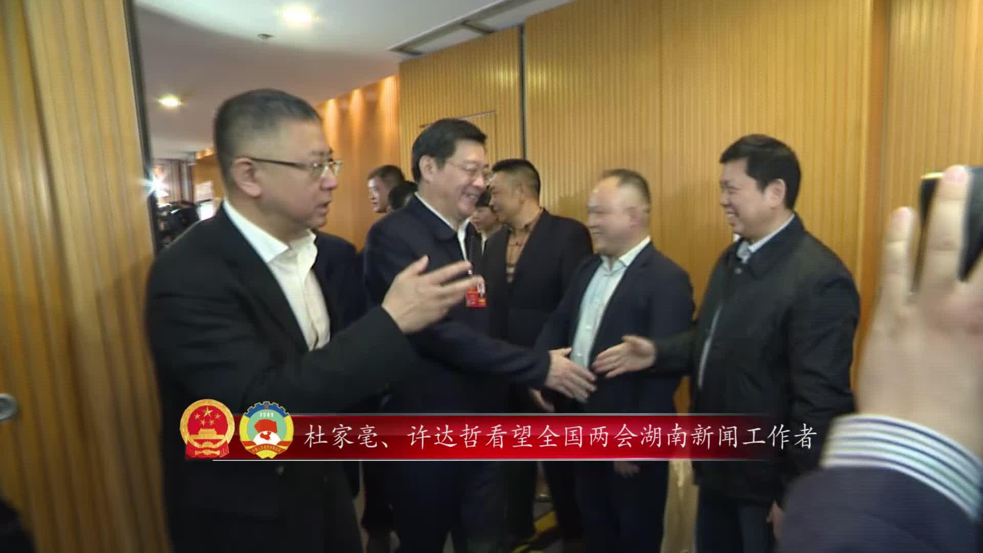 杜家毫、许达哲看望全国两会湖南新闻工作者