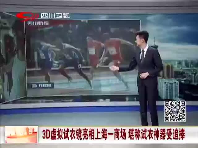 [视频]3D虚拟试衣镜亮相上海一商场 堪称试衣神器受追捧