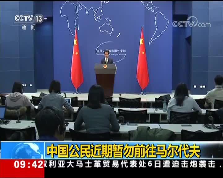 [视频]中国外交部:中国公民近期暂勿前往马尔代夫