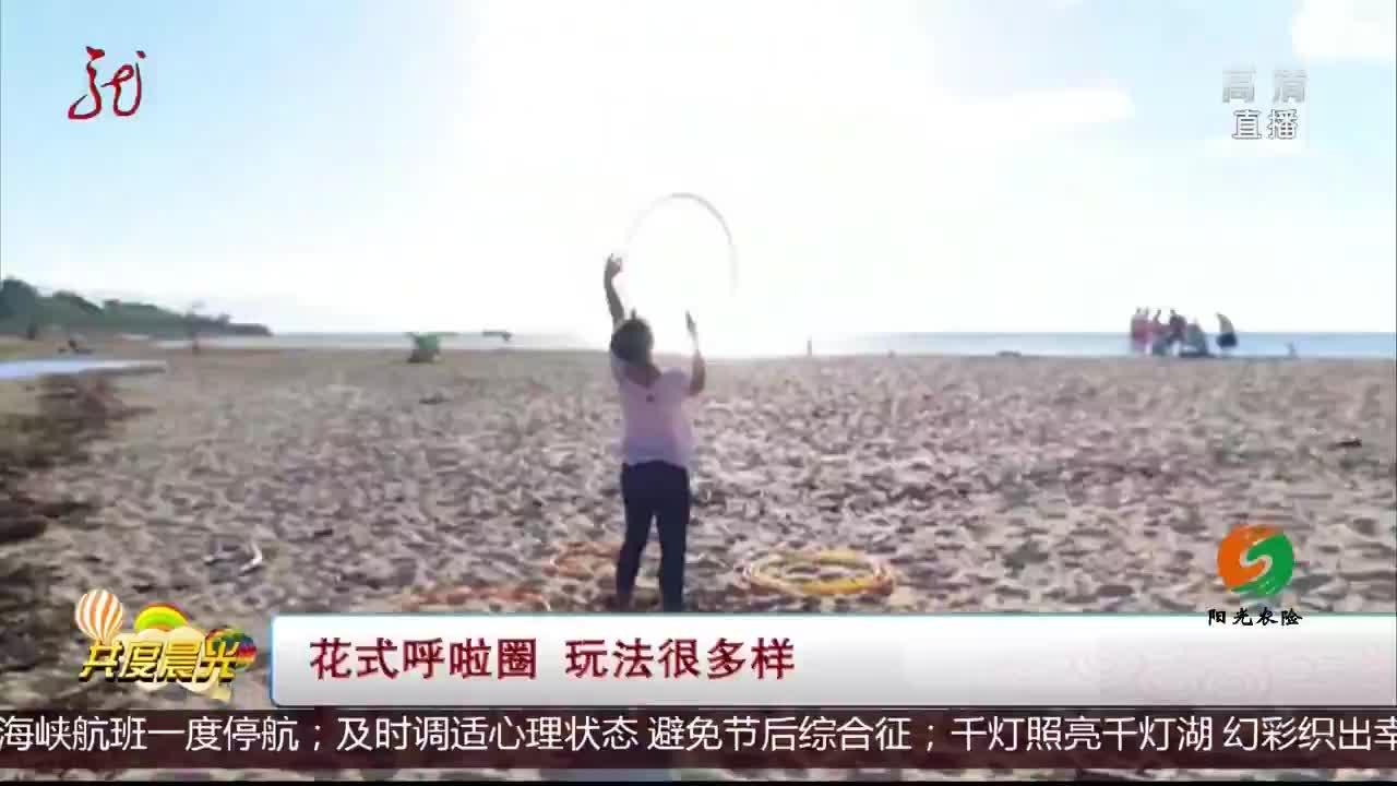 [视频]花式呼啦圈 玩法很多样