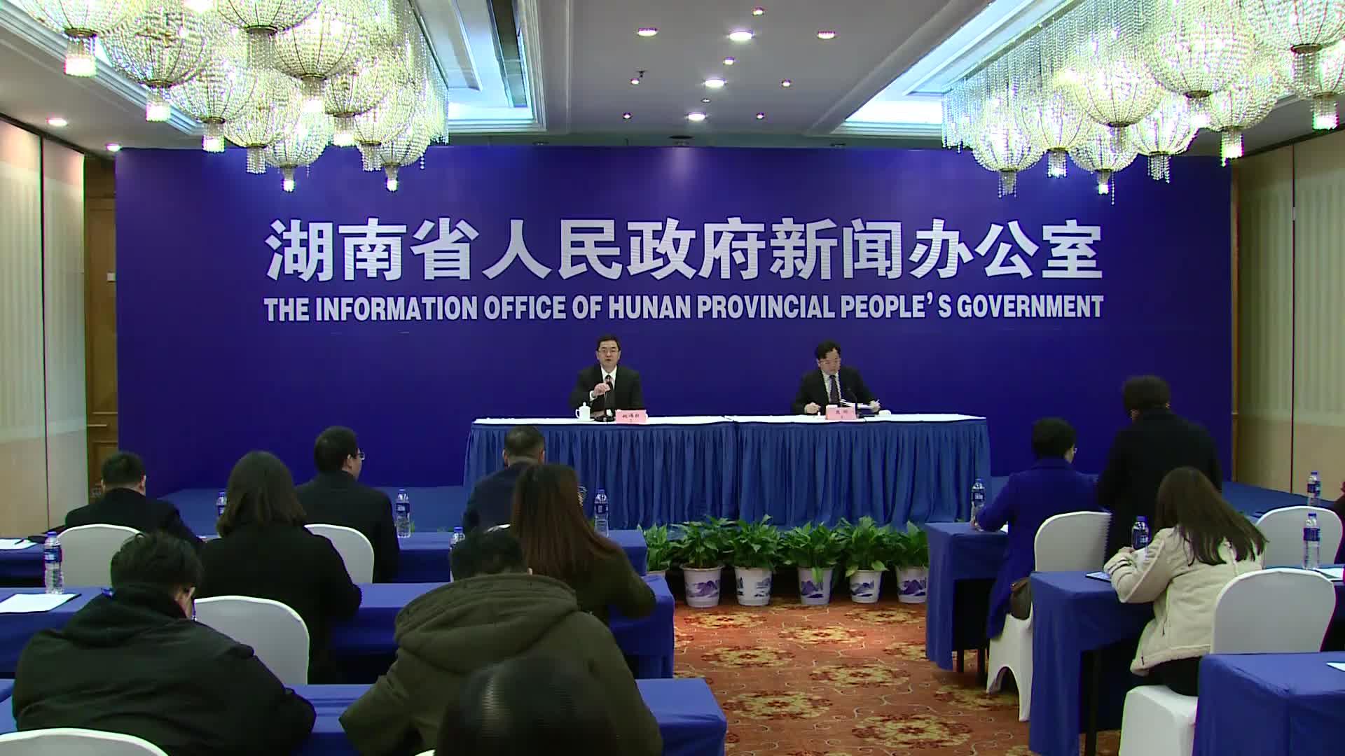 【全程回放】湖南省2017年度金融运行情况新闻发布会