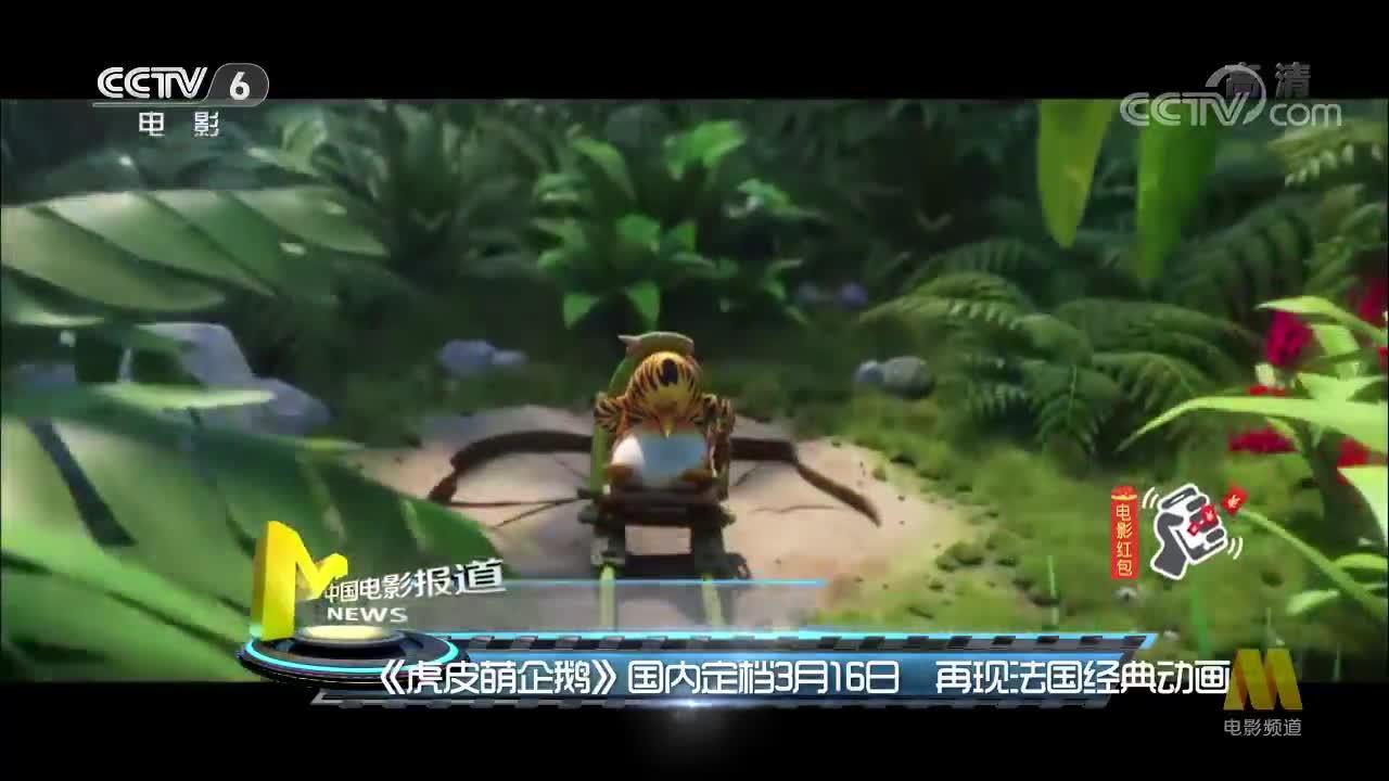 [视频]《虎皮萌企鹅》国内定档3月16日 再现法国经典动画