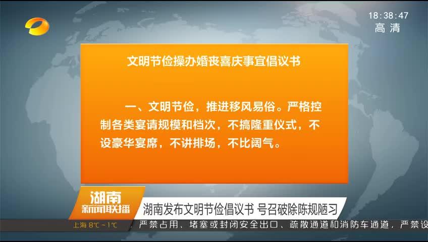 2018年02月11日湖南新闻联播