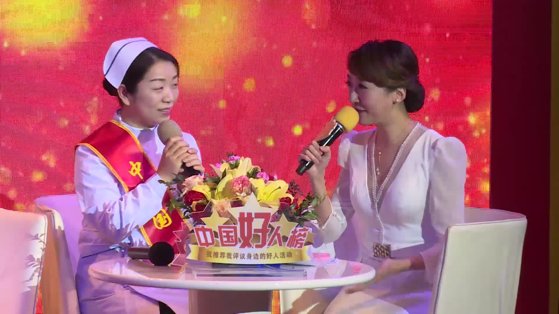 """红直播丨1月""""中国好人榜""""发布仪式"""