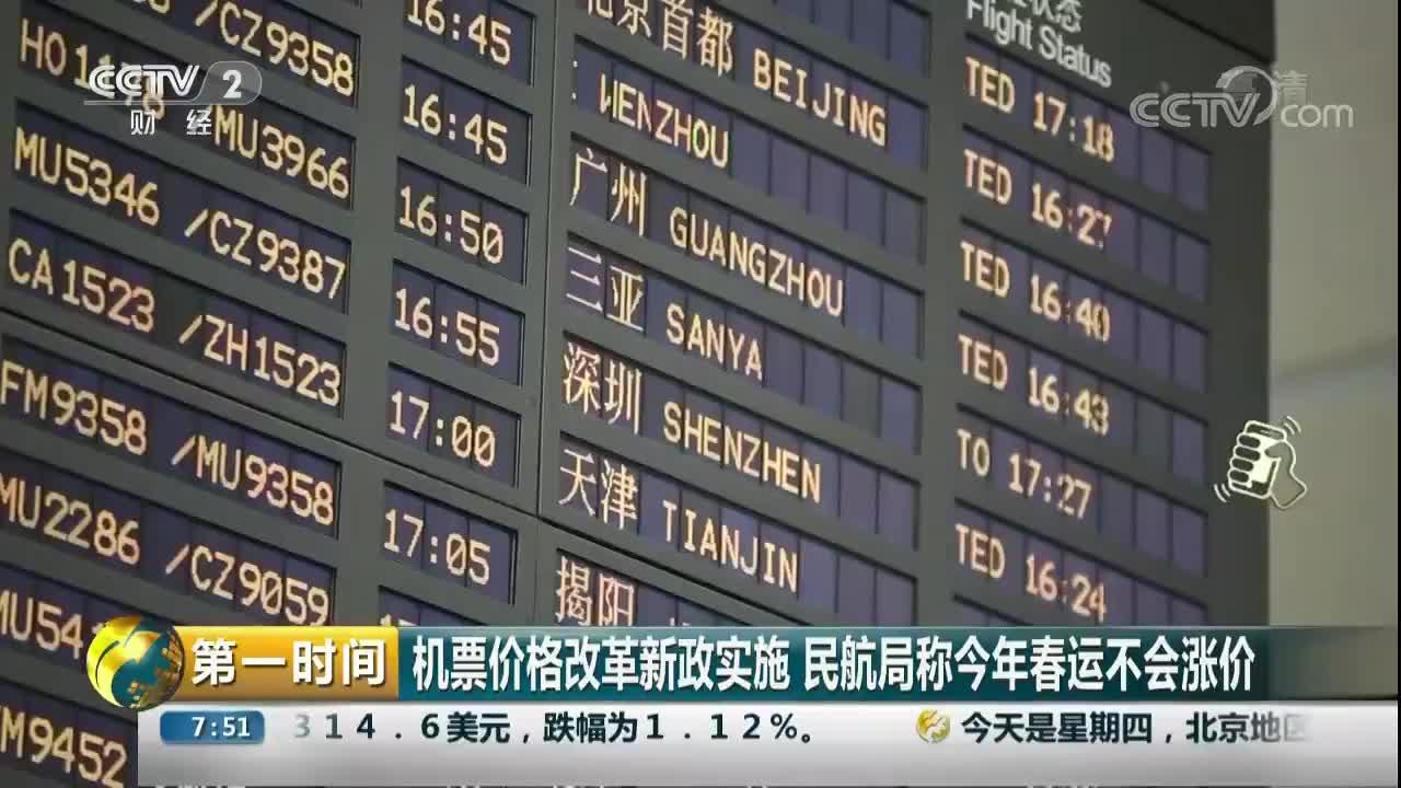 [视频]机票价格改革新政实施 民航局称今年春运不会涨价